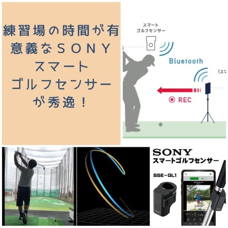 練習場の時間が有意義になるSONY「スマートゴルフセンサー」