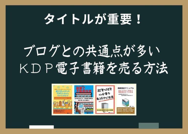 【タイトルが重要!】ブログとの共通点が多いKDP電子書籍を売る方法