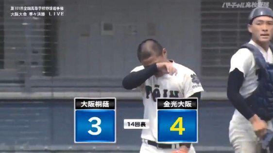 大阪桐蔭 サヨナラ負け