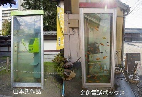 金魚電話ボックス 敗訴