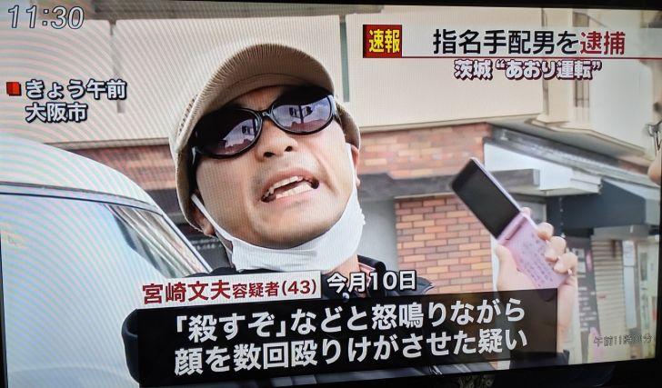 あおり殴打 逮捕 宮崎文夫 身柄確保