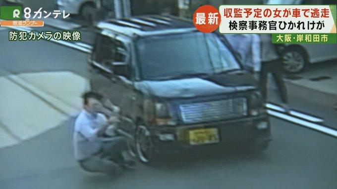 岸和田市 収監予定の女 逃走