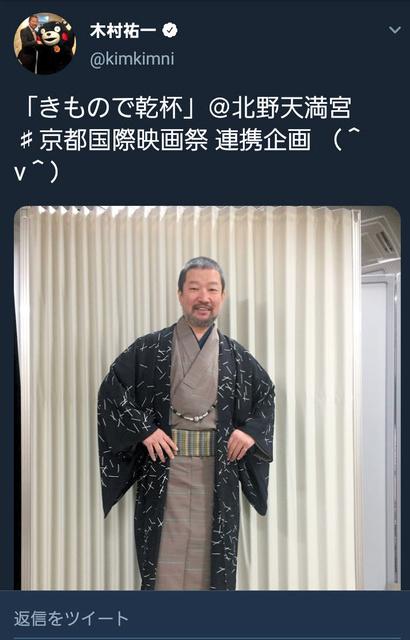 木村祐一 京都市 ステマ