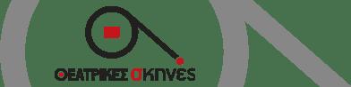 theatrikesskines-synergasia