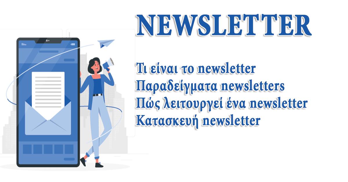 ti-einai-to-newsletter