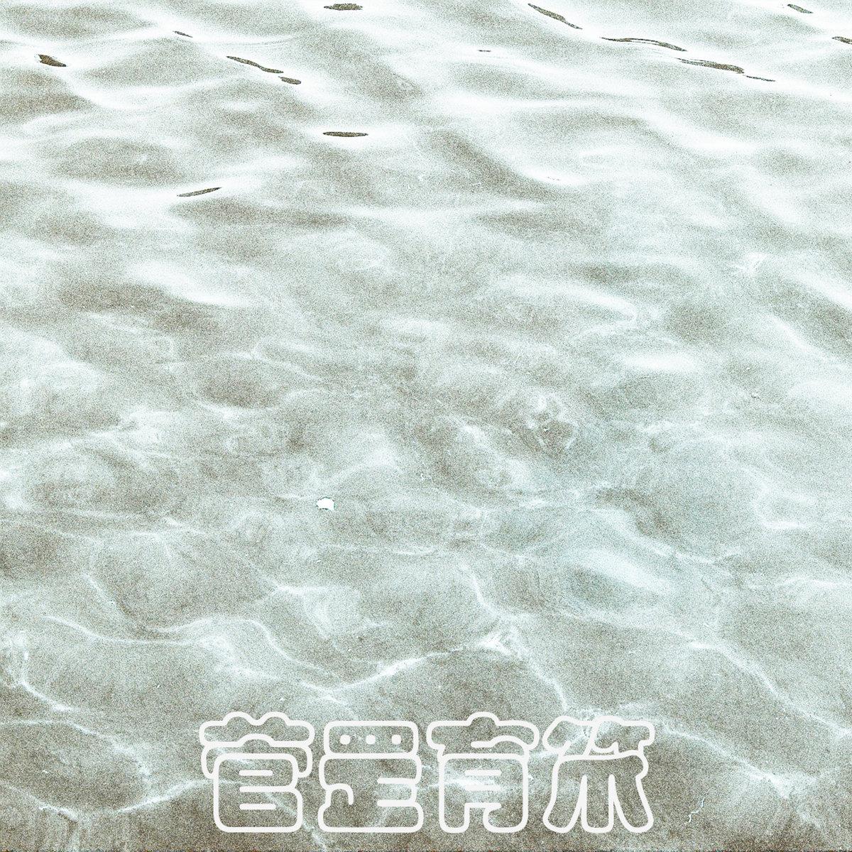 Beam cover