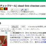 dead-link-checker