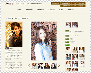 Wordpressから簡単にページを追加できる美容院サイトにしました