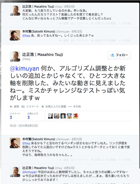 Seo tweet 2