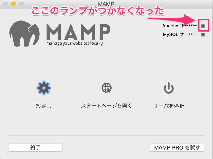 MAMP と YosemiteにアップデートしたらMAMPのApacheが起動しなくなった場合