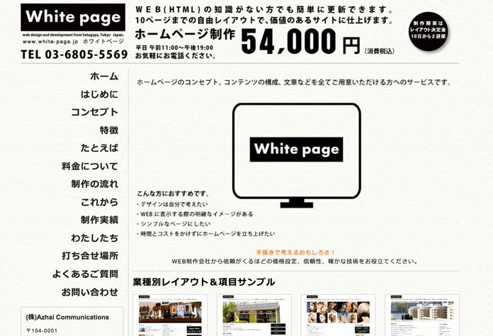 ホームページ制作 ホワイトページ ~White page~ 東京都 世田谷 WEB デザイン事務所
