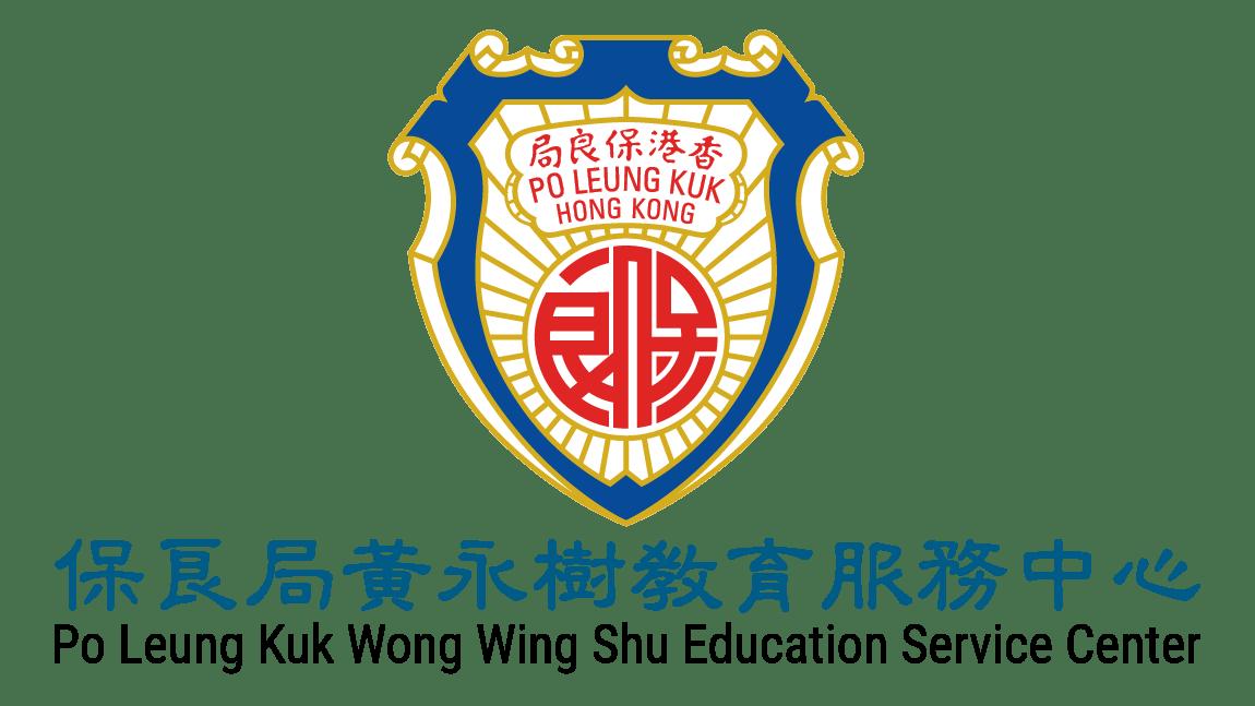 保良局黃永樹教育服務中心