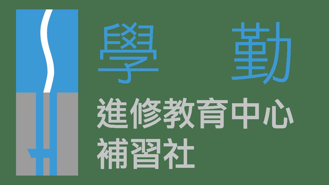 澳門高士德/南灣/氹仔 學勤進修教育中心(2018年4-6月持續進修課程)