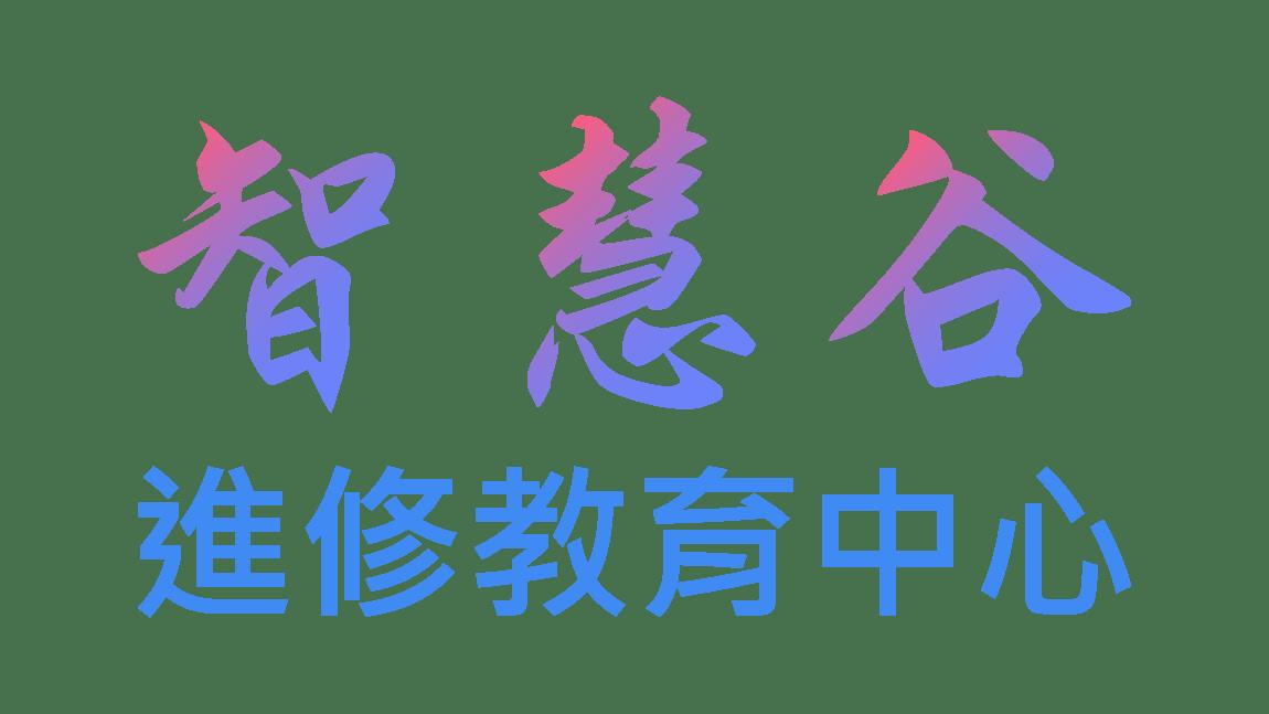 澳門水坑尾 智慧谷進修教育中心(2018年4-6月持續進修課程)
