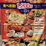【グルメ】沼津港 海将 上野1号店でランチバイキングを食べてきた