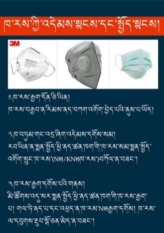 2020 02 03 Coronavirus Graphic 2
