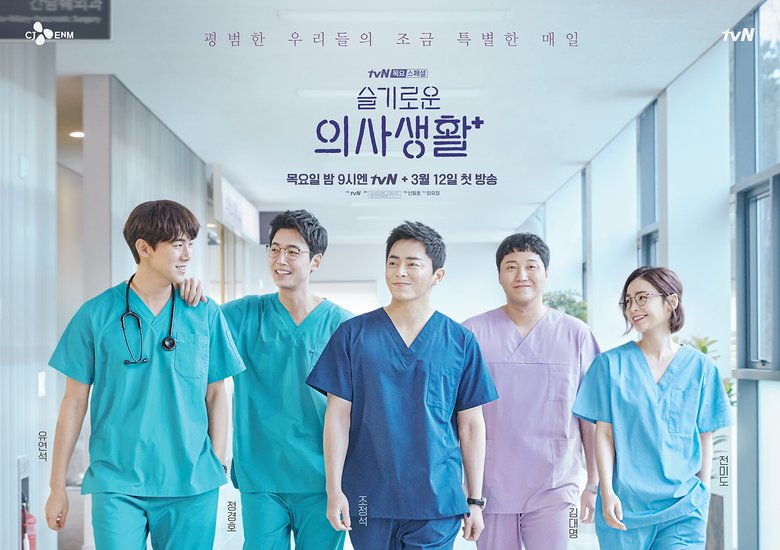 Review: 'Hospital Playlist' is a new direction to Korean dramas