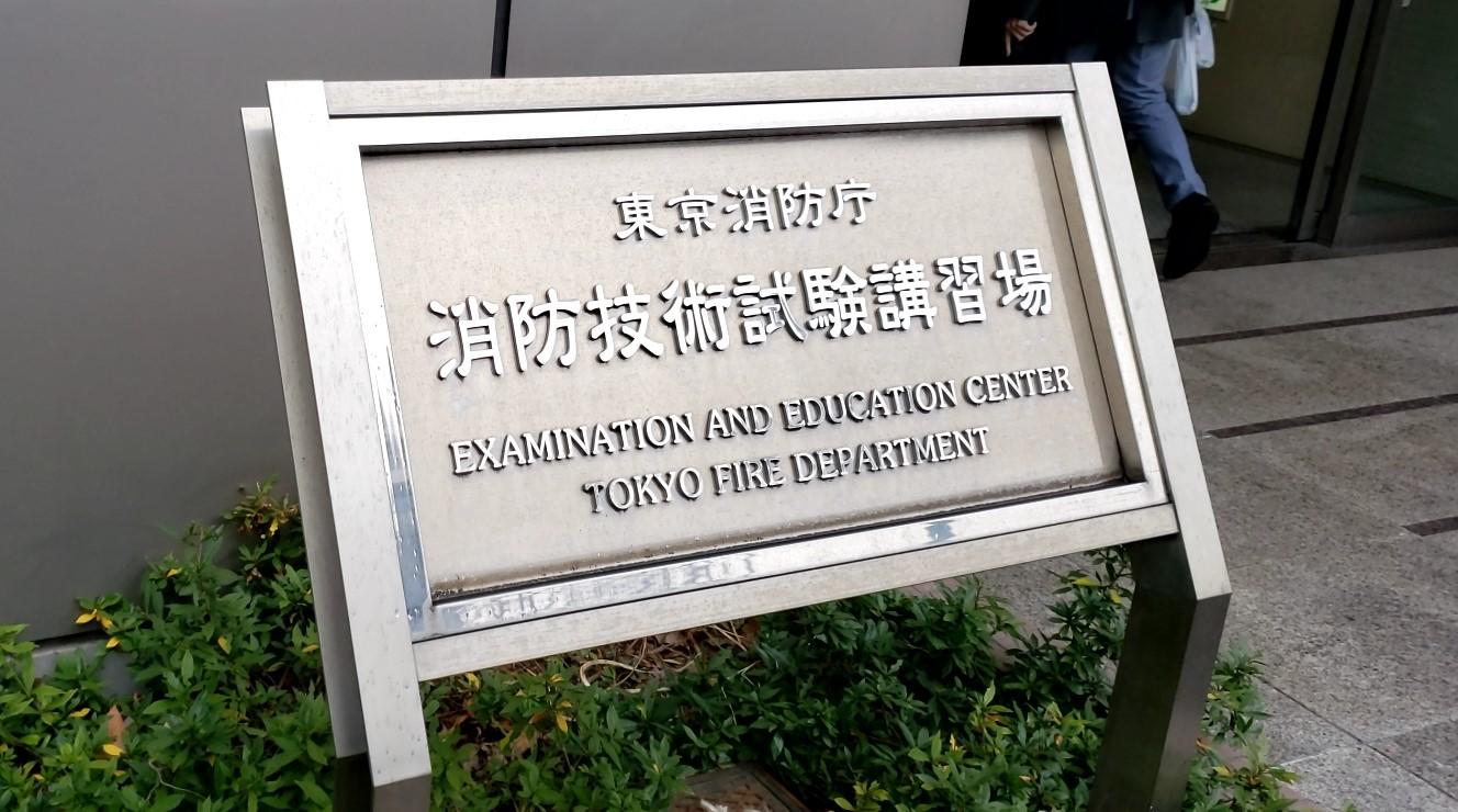 防火・防災管理講習(新規)に行ってみた!気になる「効果測定」とは???原会場、東京消防庁消防技術試験講習所。