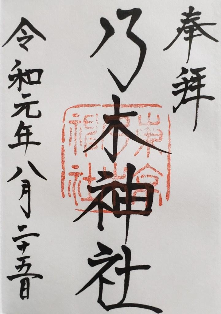 乃木神社、御朱印。