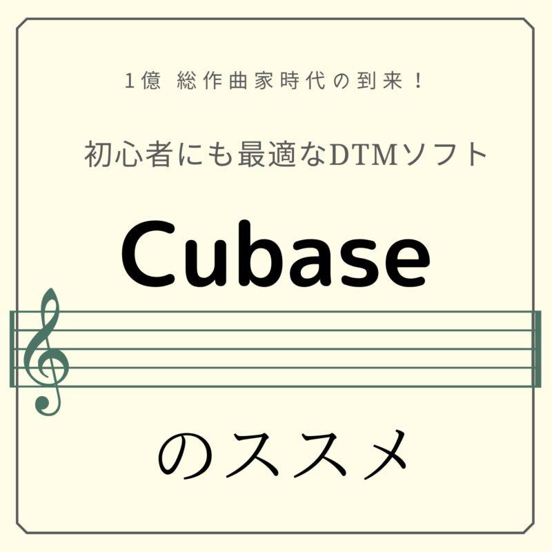1億総作曲家時代の到来!初心者にも最適なDTMソフト「Cubase」のすすめ!