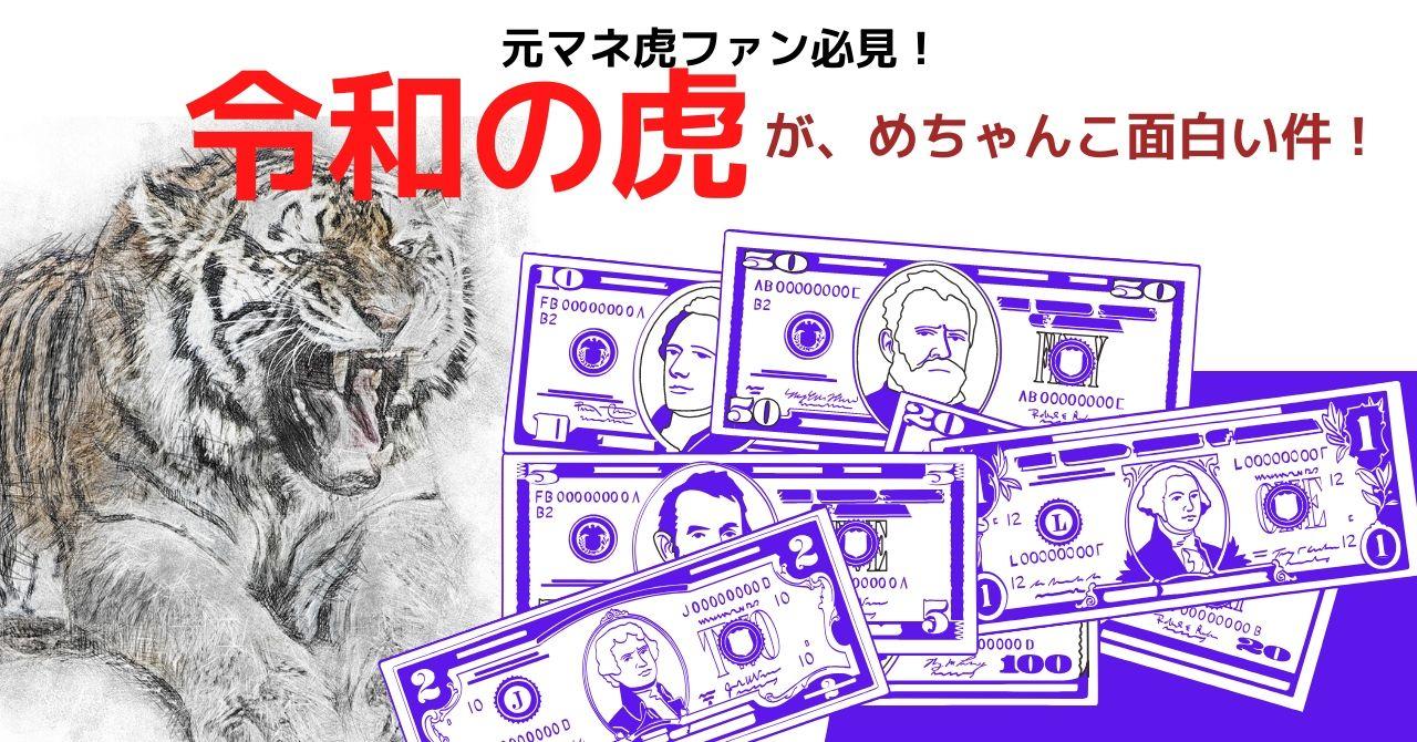 「マネーの虎」ファン必見!「令和の虎」が、めちゃオモシロイ!レビューです!