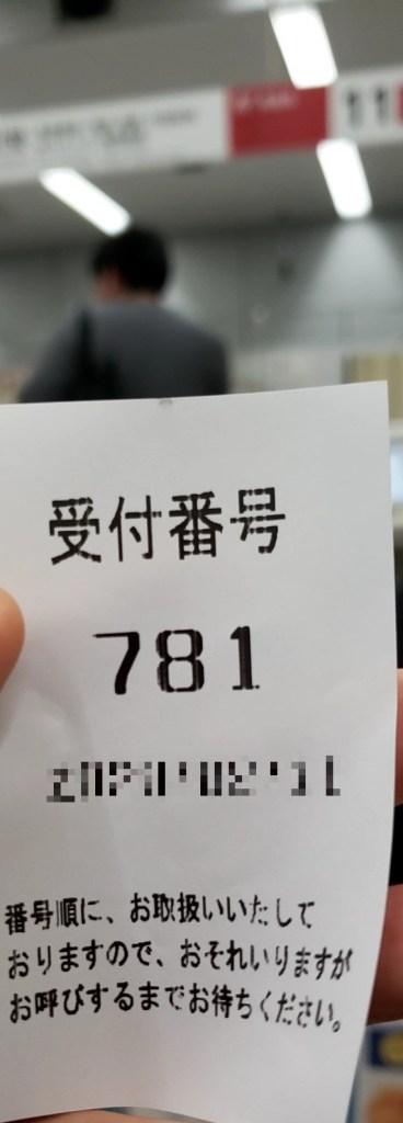 新宿郵便局の整理券。