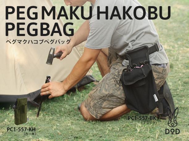 PEG MAKU HAKOBU PEGBAG(ペグマクハコブペグバッグ)
