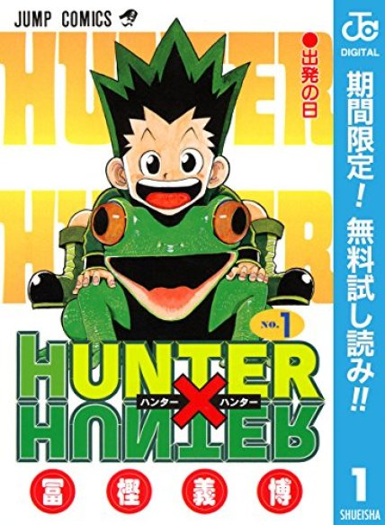 HUNTER×HUNRER