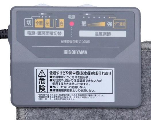 アイリスオーヤマ ホットカーペット 3畳 機能