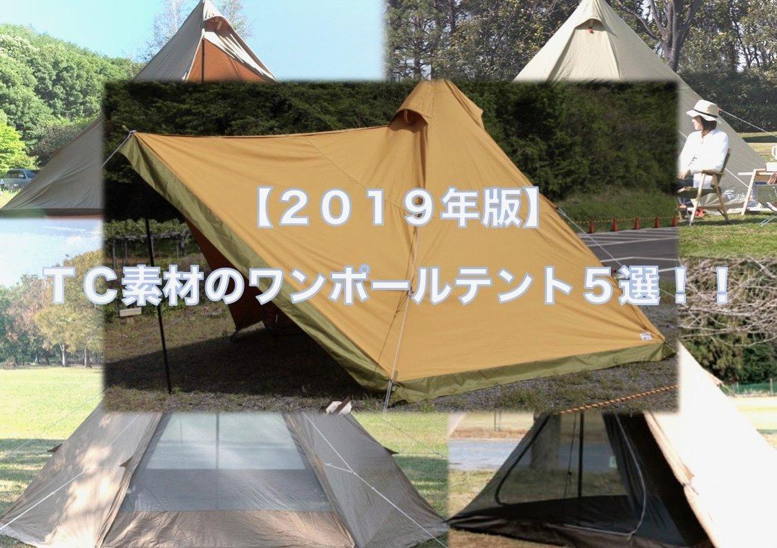 【2019年版】今年も『TC素材(ポリコットン)』のワンポールテントが人気!!おすすめ5選!!