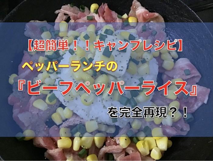ペッパーランチ作り方 フライパン