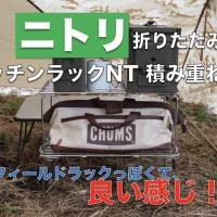 【ニトリ】の『キッチンラックNT』をレビュー!!コスパ抜群で収納棚、ソロキャンテーブルにも使える?!
