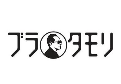 ブラタモリ 再放送 熊本