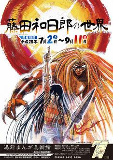 うしおととら からくりサーカス 藤田和日郎 世界特別展