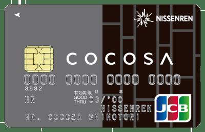 COCOSAカード券面