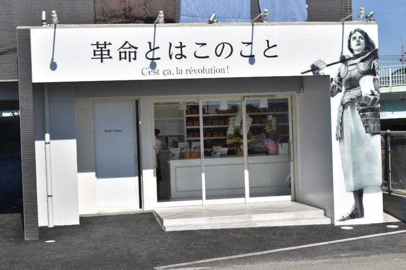 革命 と は この こと 熊本
