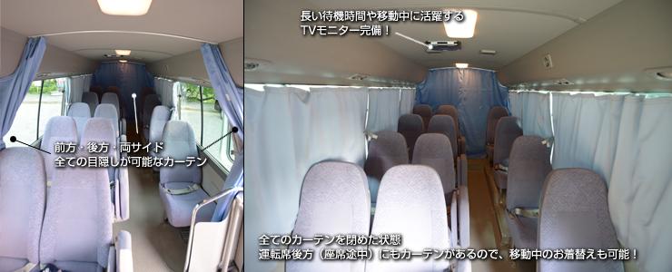 マイクロ貸切バス前方・後方・両サイド 1周カーテン付き