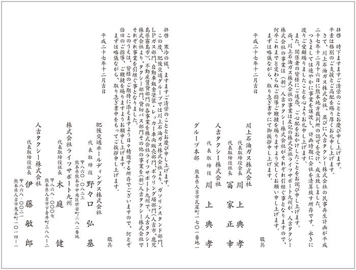 川上石油ガス株式会社、並びに人吉タクシー株式会社の民事再生計画