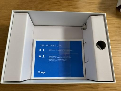 【5分で完了!】Google Nest Hubの初期設定方法について写真付きで解説!