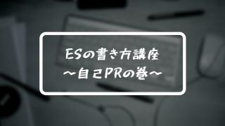 ESの書き方まとめた記事