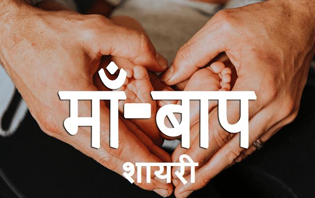 Maa Baap Shayari | माँ बाप शायरी