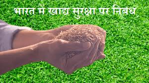 भारत में खाद्य सुरक्षा पर निबंध essay On Food Security In India In Hindi