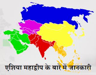 एशिया महाद्वीप के बारे में जानकारी   Asia Continent Information In Hindi