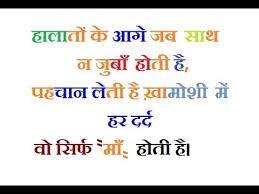 Maa Ki Mamta Shayari - Maa Baap Ki Mamta Ki Shayari