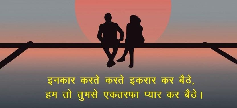 Pati Patni Ke Pyar Ki Shayari