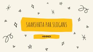 साक्षरता पर नारे Slogan On Literacy In Hindi