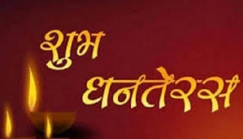 Dhanteras Wishes In Hindi 2021 | धनतेरस विशेस बधाई व शुभकामना संदेश