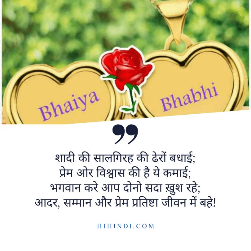 Happy Anniversary Bhaiya Bhabhi Cards