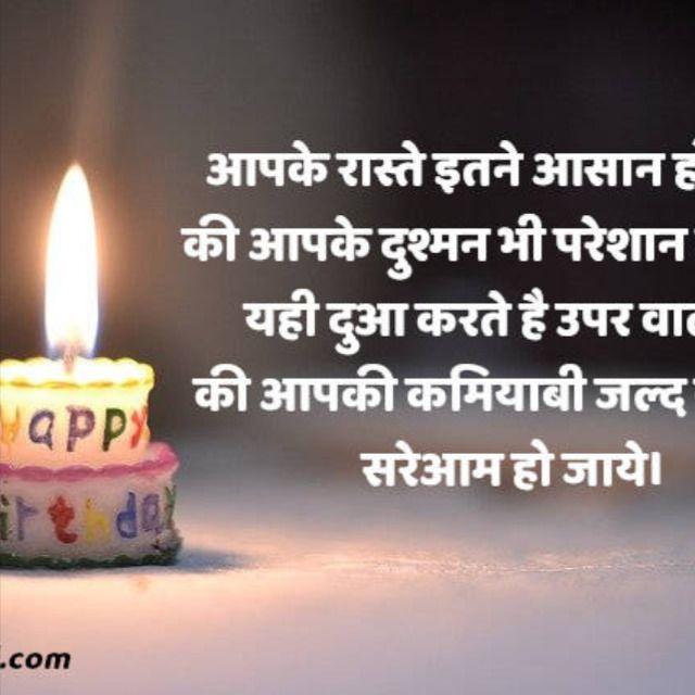Birthday Wishes For Brother In Hindi Shayari Funny Wishes For Brother Happy Bday