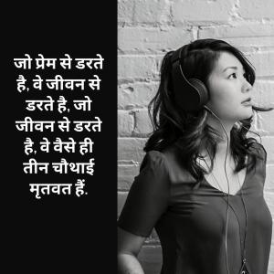Zindagi Love Quotes In Hindi